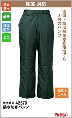 防寒パンツ570