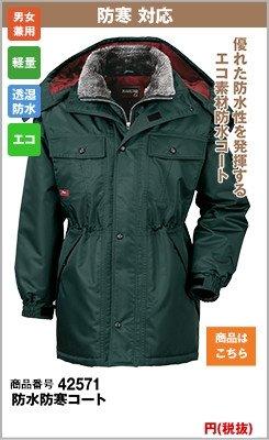 防寒コート571
