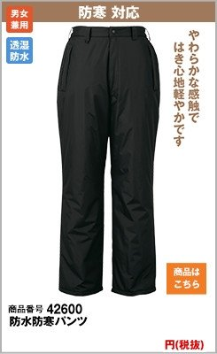 防寒パンツ603