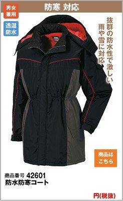 防寒コート601