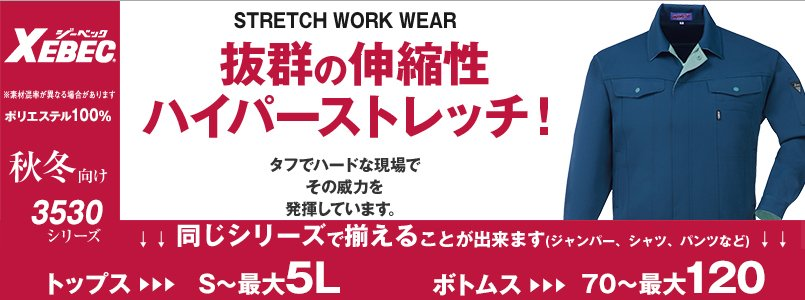 ストレッチ作業服 ジーベック3530シリーズ