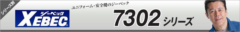 ジーベック7302