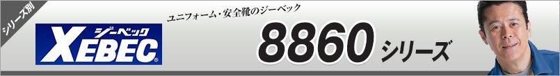 ジーベック8860