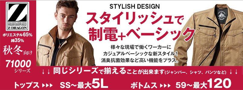 ストレッチ作業服 Z-DRAGON71000シリーズ