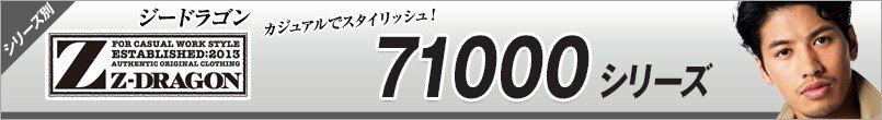 作業服ジィードラゴン AW71000シリーズ