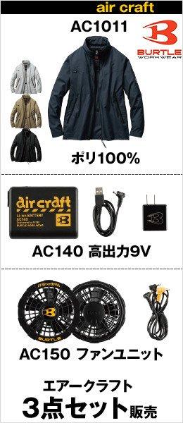 BURTLE|AC1011-AC140-AC150の3点セット販売