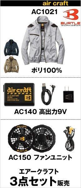BURTLE|AC1021-AC140-AC150の3点セット販売