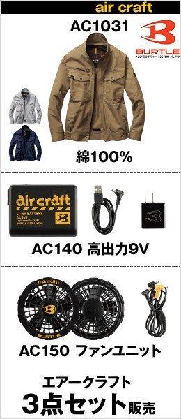 BURTLE|AC1031-AC140-AC150の3点セット販売