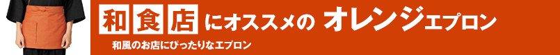 和食店にオススメのオレンジエプロン