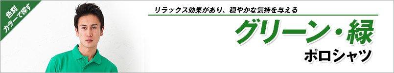 グリーン・緑ポロシャツ