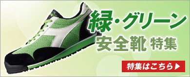 緑・グリーン