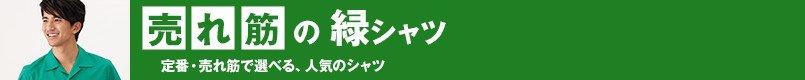 売れ筋で緑シャツ