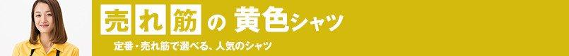 売れ筋で黄色ワイシャツ