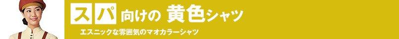 スパ向けの黄色シャツ