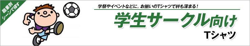 学生サークル向けTシャツ