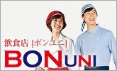 飲食店ボンユニ