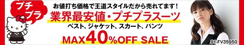 NUOVO事務服 業界最安値・プチプラスーツ!お値打ち価格で王道スタイルだから売れてます!