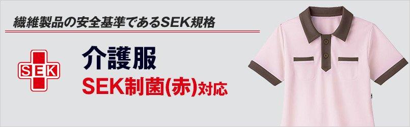 SEK制菌(赤)の介護服