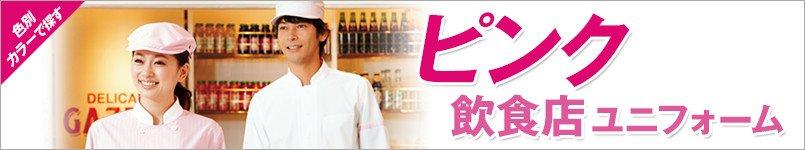 ピンクの飲食店ユニフォーム