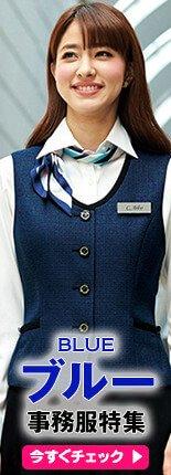 青(ブルー)の事務服
