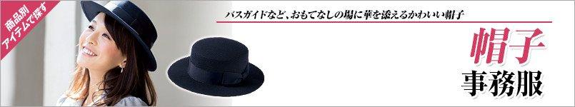 帽子・事務服