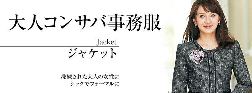 大人コンサバの事務服|ジャケット