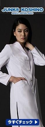 コシノジュンコ白衣