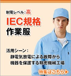 IEC制電作業服