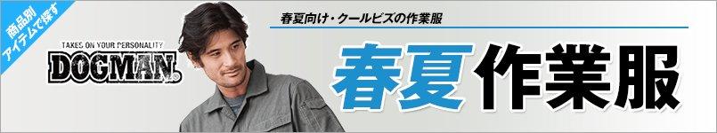 春夏・ドッグマン作業服