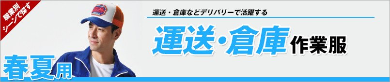 運送・倉庫作業服 春夏