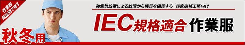 IEC規格適合の制電作業服