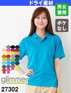 人気No1のシャリ感のある爽やかで快適なドライポロシャツ