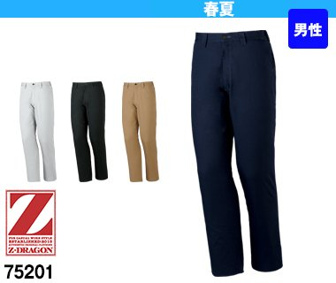 サマーツイル素材で涼しい履き心地のワークパンツ・自重堂Z-DRAGON75201