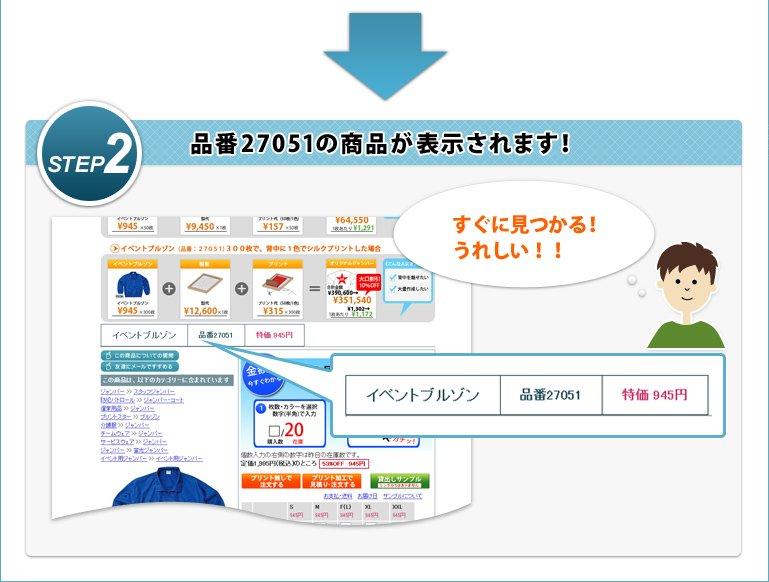 STEP2 品番27051の商品が表示されます!
