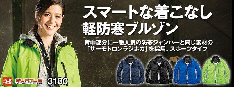 バートル 3180 軽防寒スタッフブルゾン(男女兼用)