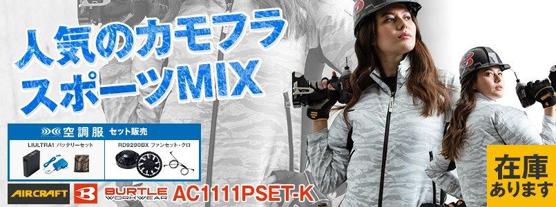 AC1111PSET-K バートル エアークラフト 迷彩 長袖ジャケット(男女兼用) ポリ100%