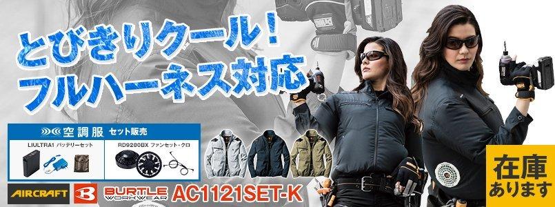 AC1121SET-K バートル エアークラフトセット[空調服] ハーネス対応 長袖ブルゾン(男女兼用) ポリ100%