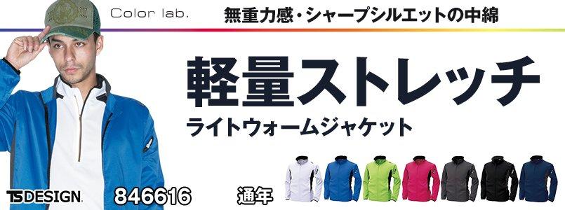 846616 TS DESIGN スーパーライトストレッチ ロングスリーブジャケット(男女兼用)