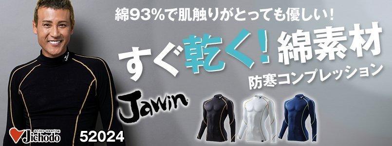 自重堂Jawin 52024 綿素材ハイネックロングスリーブ