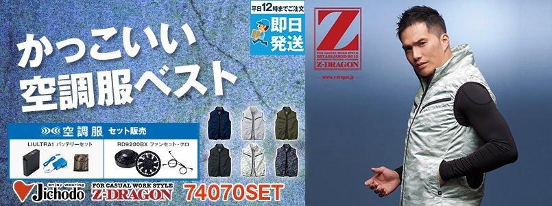74070SET 自重堂Z-DRAGON 空調服 迷彩 ベスト ポリ100%
