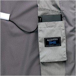 左内側 バッテリー専用ポケット付き