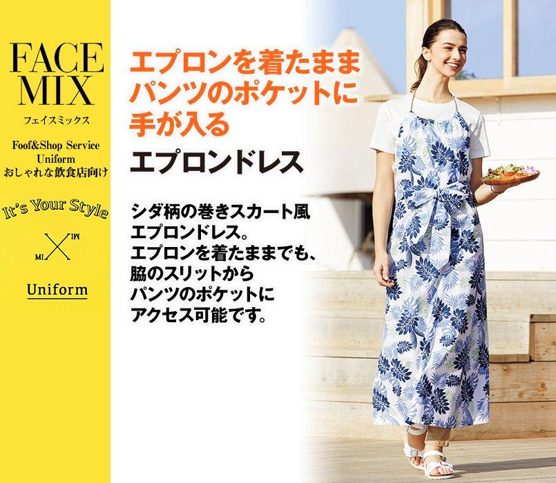 FK7174 FACEMIX エプロンドレス(シダ)(女性用)