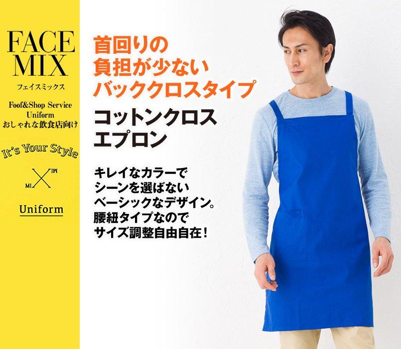 MK7001 FACEMIX X型コットンクロス胸当てエプロン