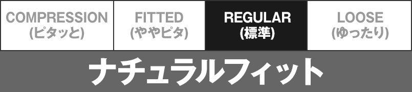 REGULAR(標準)・ナチュラルフィット