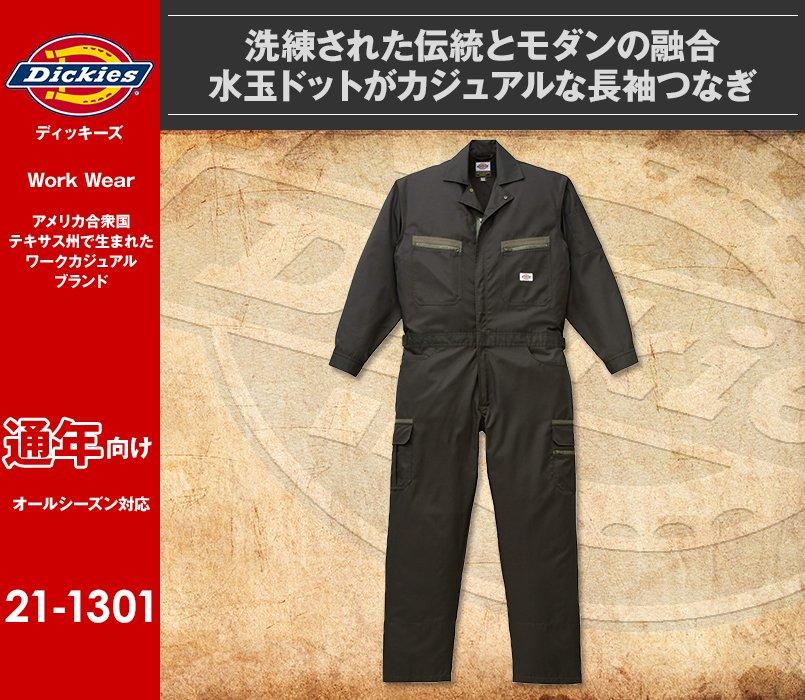 21-1301 ディッキーズ 長袖ツナギ