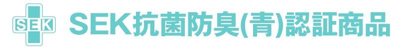 SEK制菌(青)認証商品