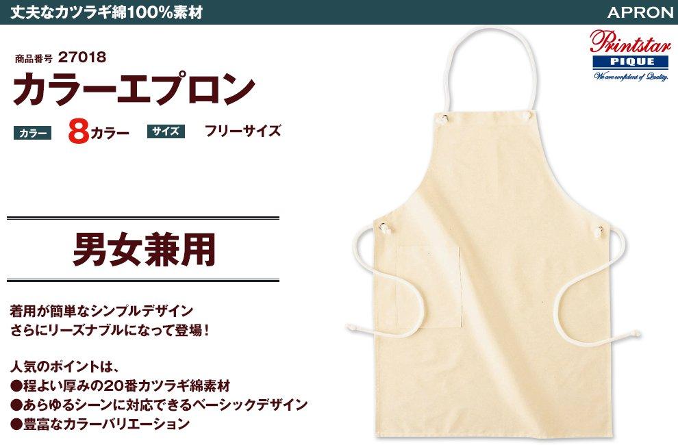 018-CAP 胸当てカラーエプロン ロープ