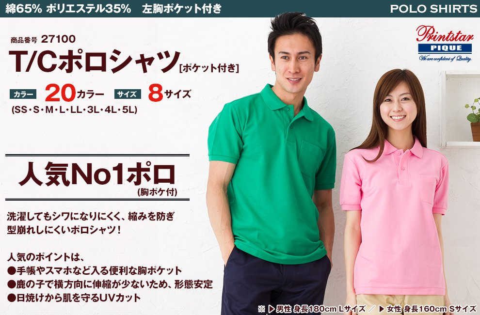 100-VP T/Cポロシャツ(ポケ付)(5.8オンス)