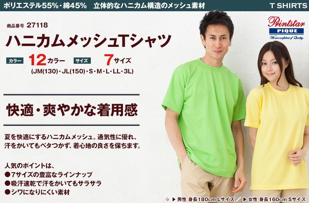 118-HMT ハニカムメッシュTシャツ(4.6オンス)