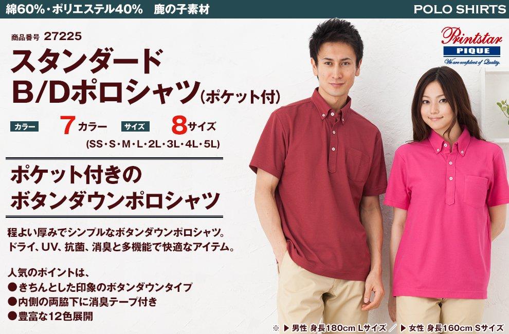 00225-SBP スタンダード・ボタンダウンポロシャツ(ポケ付)